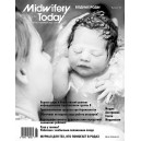 "Журнал ""Midwifery Today"" №96 ""Водные роды"""